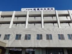 船橋中央病院