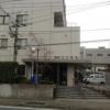 新王子病院