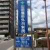山田整形外科病院
