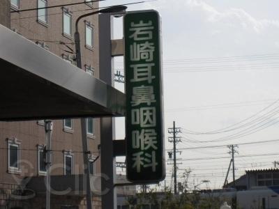 岩崎耳鼻咽喉科医院