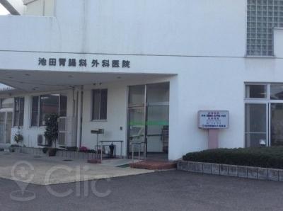 池田胃腸科外科医院