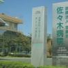 佐々木病院