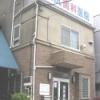 田尻歯科医院