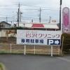 岩沢クリニック