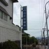山片診療所
