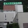 ヴォーリズ記念病院