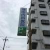 池田内科医院