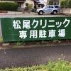 松尾クリニック