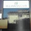 田上内科クリニック