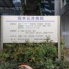 岡本石井病院