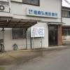 堀崎弘恵診療所