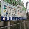 冨田クリニック