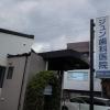ジュン歯科医院