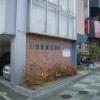 川本耳鼻咽喉科医院