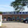 秋田東病院