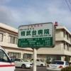 相武台病院