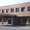紫香楽病院