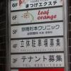 京橋杉本クリニック