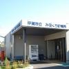 甲賀市立みなくち診療所