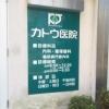 カトウ医院