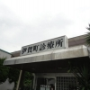 伊賀町診療所