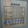 カワサキ内科