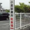 小泉診療所