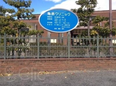 亀島クリニック