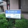 藤産婦人科医院