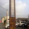竹田歯科医院