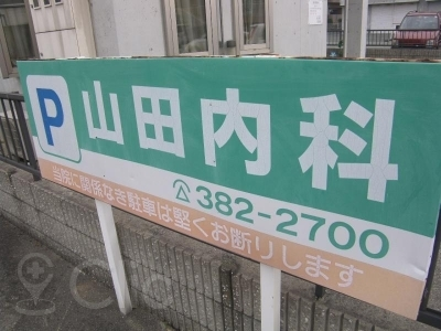 山田内科医院