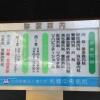 札幌中央病院