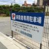 寿康会病院