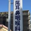 松尾耳鼻咽喉科医院