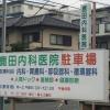 鹿田内科医院