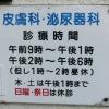 中野皮膚科泌尿器科医院