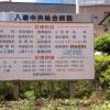八潮中央総合病院