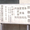 斉藤外科胃腸科医院
