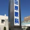 田原眼科医院