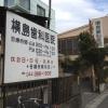 横島歯科医院