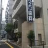 光ケ丘歯科医院