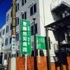 斎藤労災病院