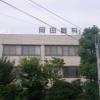 岡田眼科医院
