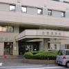 佐々木研究所附属 杏雲堂病院