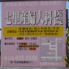 七里産婦人科医院