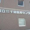 千葉医療センター
