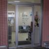 汐入歯科医院