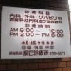 辰巳診療所