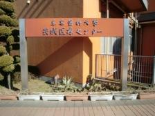東京医科大学茨城医療センター