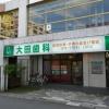 大田歯科クリニック
